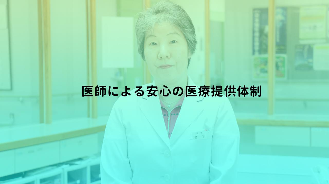 医師による安心の医療提供体制