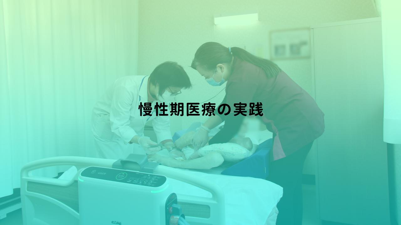 慢性期医療の実践