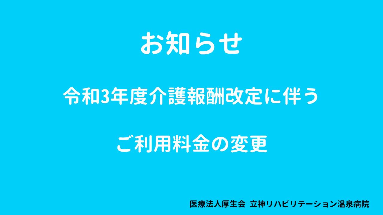 【介護医療院】ご利用料金変更のお知らせ